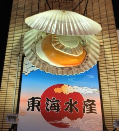Giant scallop